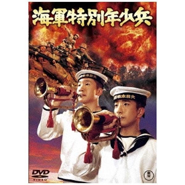 ビックカメラ.com | 東宝 海軍特...