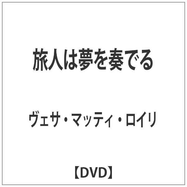 旅人は夢を奏でる 【DVD】