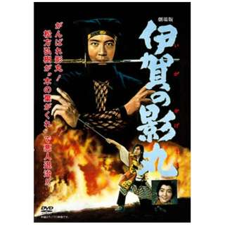 劇場版 伊賀の影丸 【DVD】