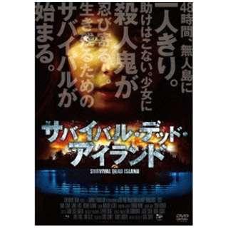 サバイバル・デッド・アイランド 【DVD】