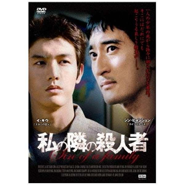 私の隣の殺人者 【DVD】