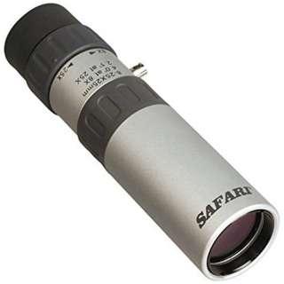 遠近両用25倍ズーム単眼鏡 SAFARI 8-25x25