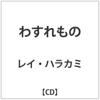 レイ・ハラカミ/わすれもの 【CD】