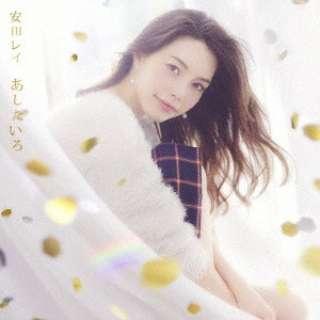 安田レイ/あしたいろ 通常盤 【CD】