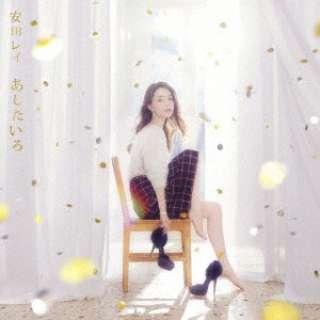 安田レイ/あしたいろ 初回生産限定盤 【CD】