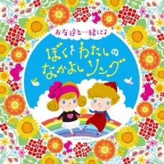 (キッズ)/コロムビアキッズ お友達と一緒に♪ ぼくとわたしのなかよしソング 【CD】
