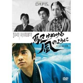D-BOYS 10th Anniversary Dステ15th 「駆けぬける風のように」 【DVD】
