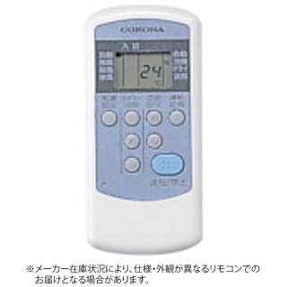 純正エアコン用リモコン CW-R