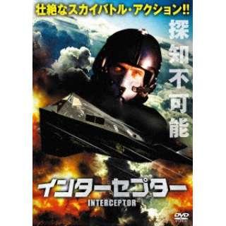 インターセプター 【DVD】