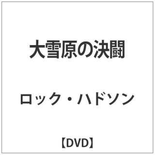 大雪原の決闘 【DVD】