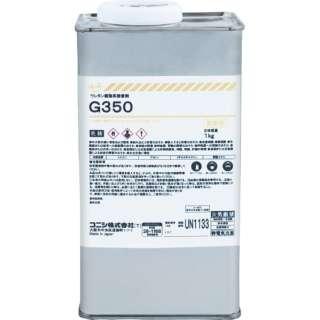 コニシ G350 1kg 05559