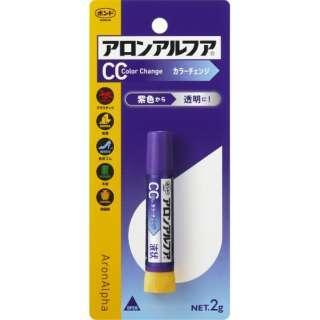 コニシ アロンアルファカラーチェンジ液状 05501