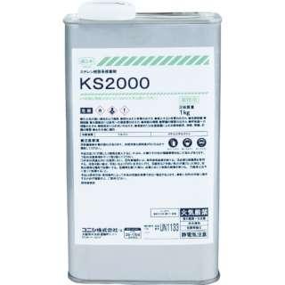 KS2000 1kg 44700