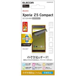 Xperia Z5 Compact用 覗き見防止フィルム PD-SO02HFLPF