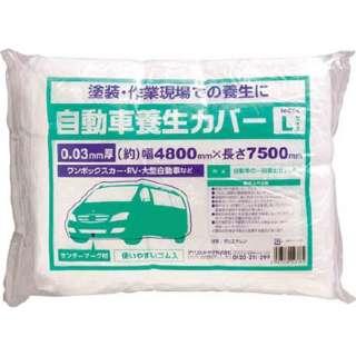 IRIS 自動車養生カバーLサイズ M-CC-L
