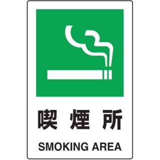 TRUSCO JIS規格標識 喫煙所 mm エコユニボード T802-801