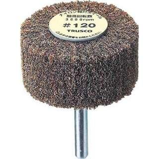 TRUSCO ナイロン軸付ホイール 外径30X厚25X軸6 5個入 120♯ UFN325-120 《※画像はイメージです。実際の商品とは異なります》