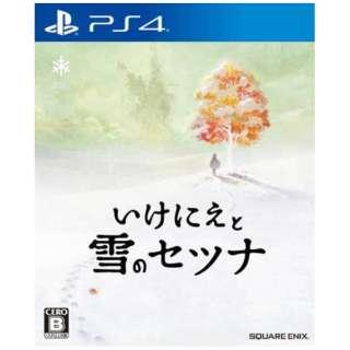 いけにえと雪のセツナ【PS4ゲームソフト】