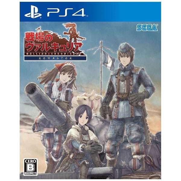 戦場のヴァルキュリア リマスター【PS4ゲームソフト】