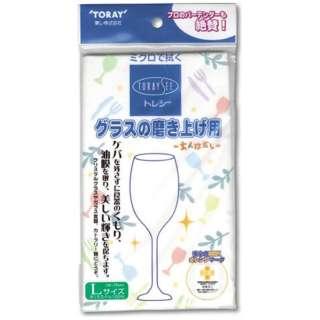 トレシー Lサイズ【グラス用クロス】