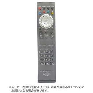 純正テレビAVCステーション用リモコン C-RL5 【部品番号:AVC-H7000-007】