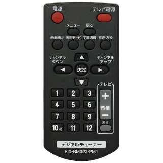 純正デジタルチューナー用リモコン PIXRM023PM1
