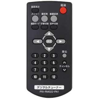 純正デジタルチューナー用リモコン PIXRM022PA1