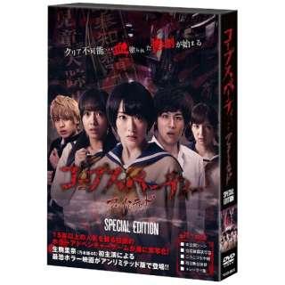 コープスパーティー アンリミテッド版 スペシャルエディション 【DVD】