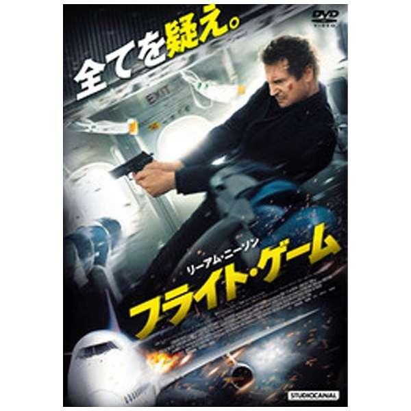 フライト・ゲーム スペシャル・プライス 【DVD】