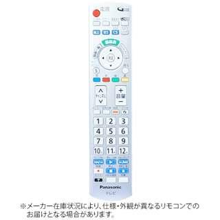 純正テレビ用リモコン AXD1570