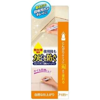ゴムパッキン 目地クリーンペン アイボリー〔お風呂用洗剤〕