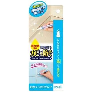 ゴムパッキン 目地クリーンペン ホワイト〔お風呂用洗剤〕