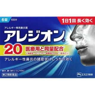 【第2類医薬品】 アレジオン20(6錠)〔鼻炎薬〕 ★セルフメディケーション税制対象商品