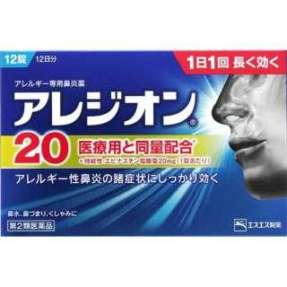 【第2類医薬品】 アレジオン20(12錠)〔鼻炎薬〕 ★セルフメディケーション税制対象商品