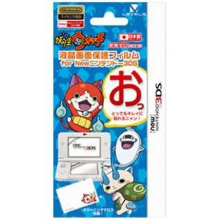妖怪ウォッチ 空気ゼロ ピタ貼り for Newニンテンドー3DS【New3DS】