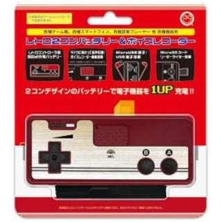 レトロ2コンバッテリー&ボイスレコーダー(各種ゲーム機/スマートフォン/タブレット/音楽プレーヤー 他 各種機器用)