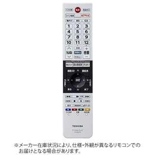 純正テレビ用リモコン CT-90470 【部品番号:75042104】