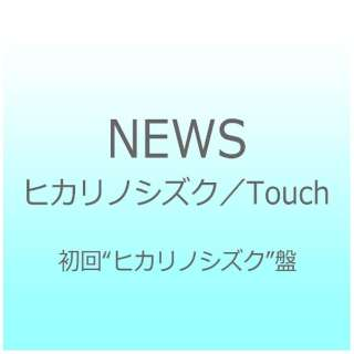 "NEWS/ヒカリノシズク/Touch 初回""ヒカリノシズク""盤 【CD】"