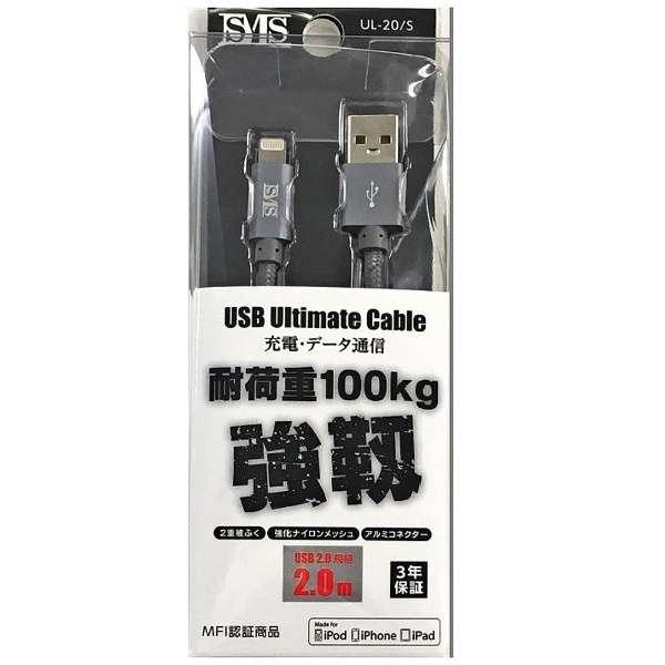 [ライトニング] ケーブル 充電・転送 (2m・シルバー)UL-20/S [2.0m]