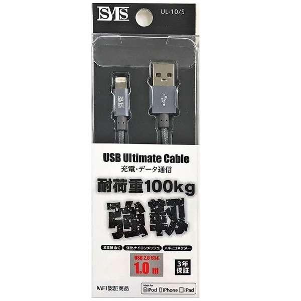 [ライトニング] ケーブル 充電・転送 (1m・シルバー)UL-10/S