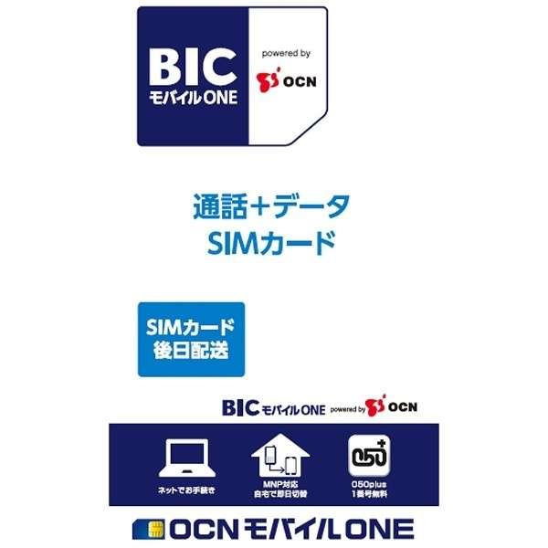 「BIC モバイル ONE」 音声通話+データ通信・SMS対応 ドコモ対応SIMカード ※SIMカード後日発送 OCN001