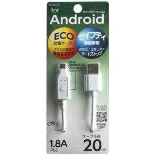 [micro USB]充電USBケーブル (20cm・ホワイト)UC-ECO20W [0.2m]