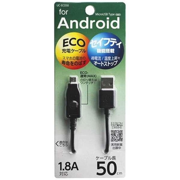[micro USB]充電USBケーブル (50cm・ブラック)UC-ECO50K [0.5m]