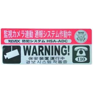 セキュリティステッカー SS10 (2枚入・小)