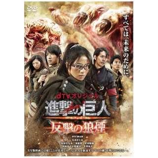 dTV オリジナル「進撃の巨人 ATTACK ON TITAN 反撃の狼煙」 【DVD】