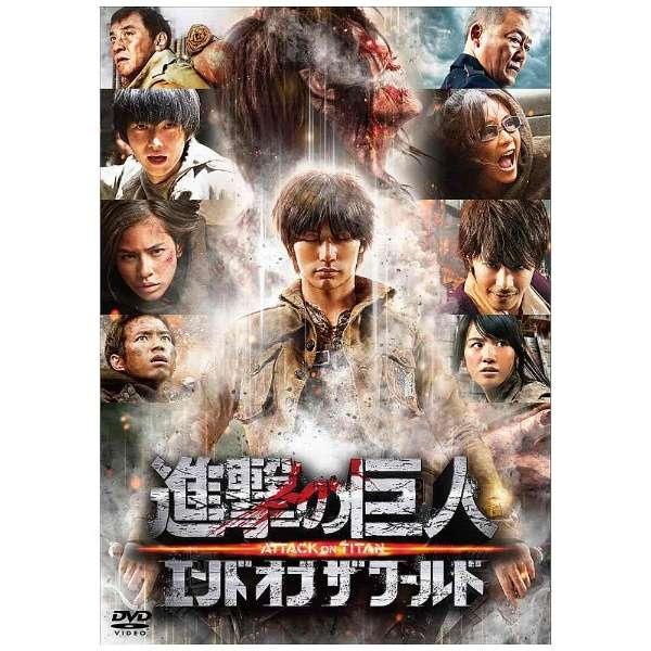 ビックカメラ com 東宝 進撃の巨人 attack on titan エンド オブ ザ