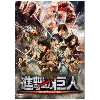 ビックカメラ com 東宝 進撃の巨人 attack on titan dvd 通常版 dvd