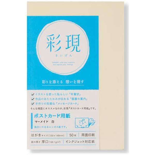 〔インクジェット〕 ポストカード用紙 0.30mm (はがきサイズ・50枚) 彩現 マーメイド 白 1742193