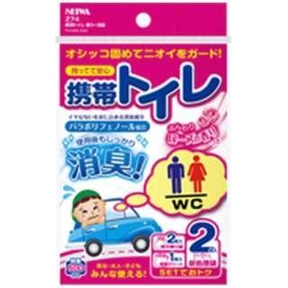 携帯トイレ 香り+消臭(2個入) Z74