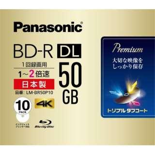 LM-BR50P10 録画用BD-R Panasonic ホワイト [10枚 /50GB /インクジェットプリンター対応]
